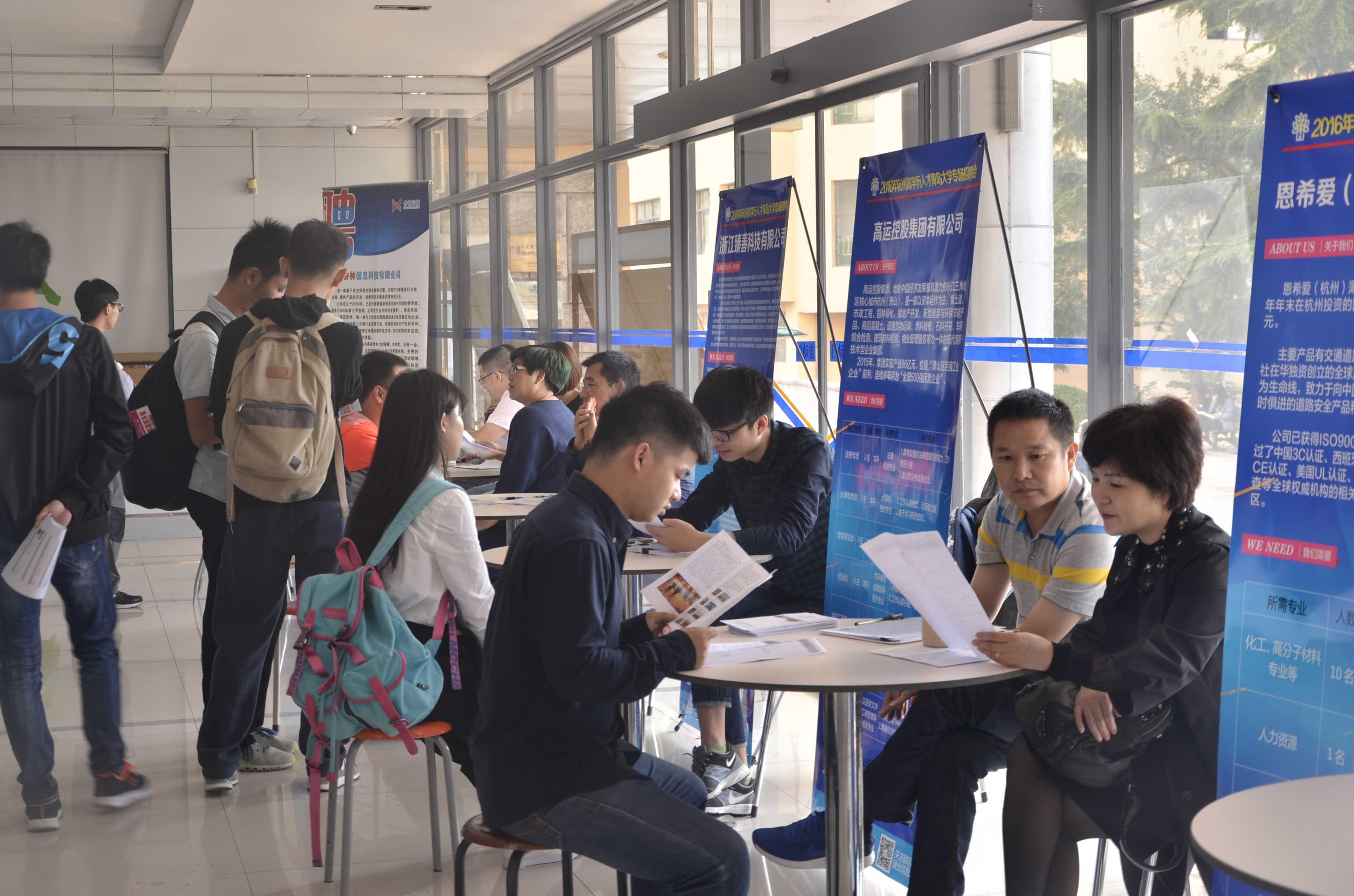 青岛大学专场招聘会上毕业生在进行咨询